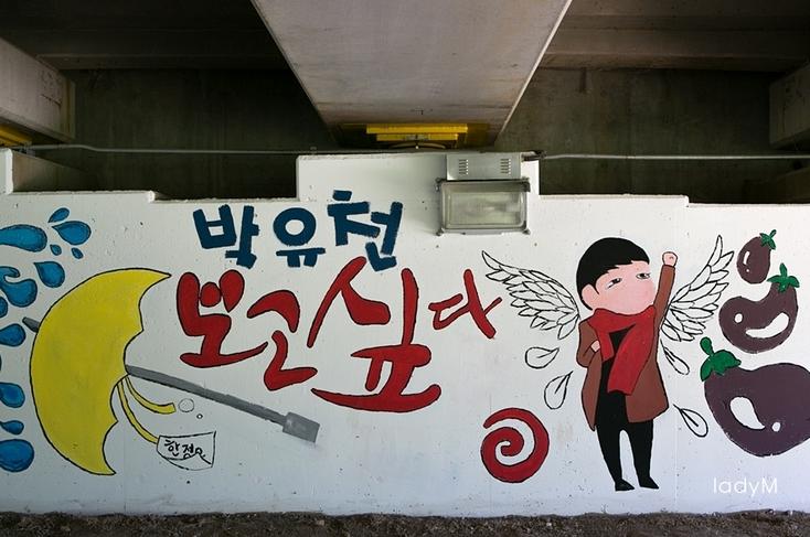 Картинки по запросу Park Yoochun Cherry Blossom Road»
