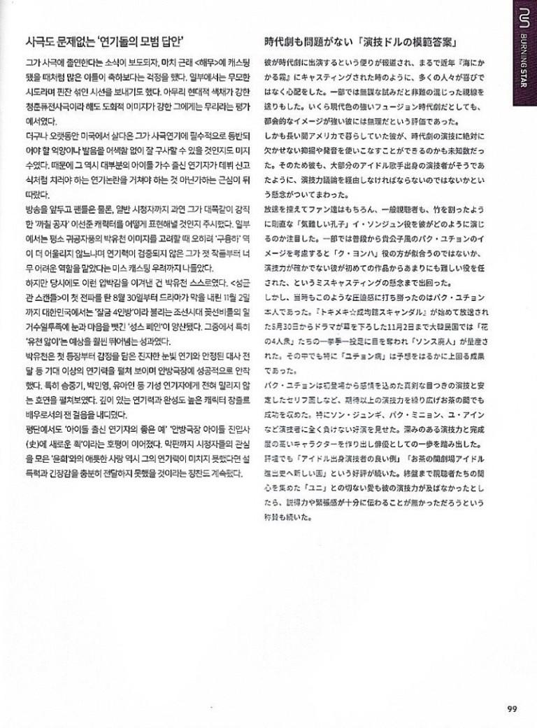 Burning.magazine.11