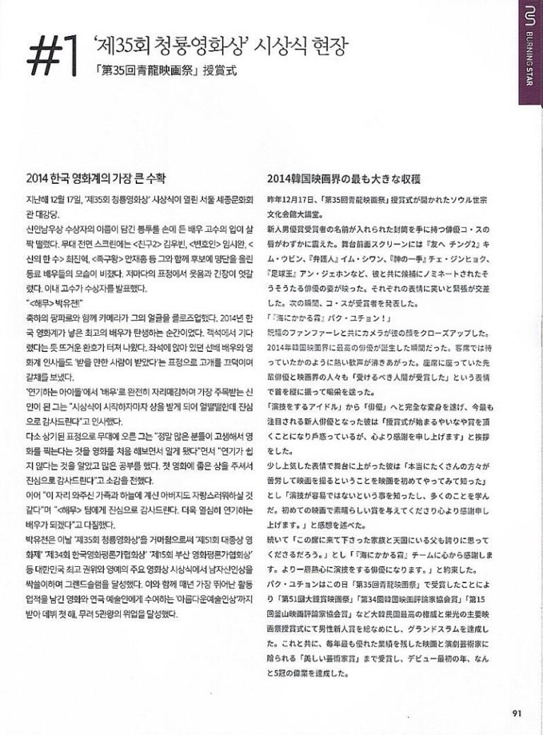 Burning.magazine.6